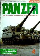 【中古】PANZER(パンツァー)1994年4月号レオパルト2TVM戦車■イギリス戦車発達史