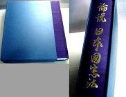 【中古】論説日本國憲法