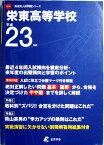【中古】栄東高等学校 平成23年度用(高校別入試問題シリーズ)