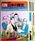 【中古】学習まんが物語 人物日本の歴史 11 「伊能忠敬」「間宮林蔵」「大塩平八郎」3冊セット