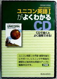 【中古】ユニコン英語1 がよくわかる CD2枚