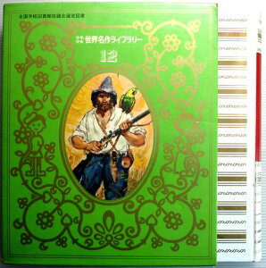 【中古】少年少女世界名作ライブラリー 12 ロビンソン・クルーソー トム・ソーヤーの冒険