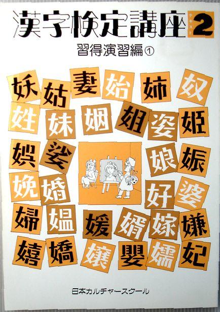 【中古】漢字検定講座 2 習得演習編(1)