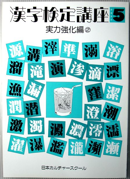 【中古】漢字検定講座 5 実力強化編(2)