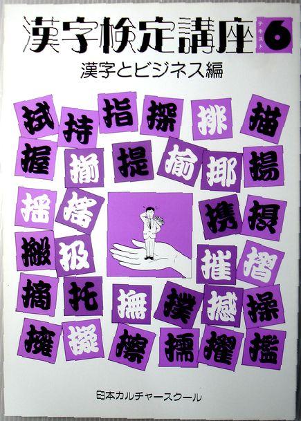 【中古】漢字検定講座 6 漢字とビジネス編