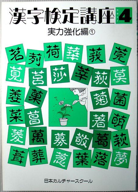 【中古】漢字検定講座 4 実力強化編(1)