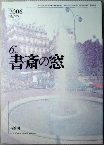 雑誌, 趣味  20066