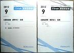 【中古】Z会 2012年9月 添削問題編 分野別攻略 数学3C応用 微分法