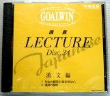 【中古】大学入試合格システムGOALWIN国語Disc.24漢文編【CD】