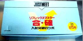【中古】JUSTMEET高校入試合格システム5教科VHS全15本【未使用】