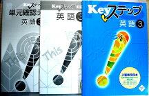 【中古】keyステップ英語中3年