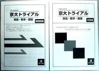 【中古】京大トライアル英語・数学・国語