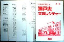 【中古】駿台2016/2017神戸大突破レクチャー理系