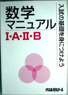 【中古】数学マニュアル1・A・2・B入試の基礎を身につけよう(非売品)