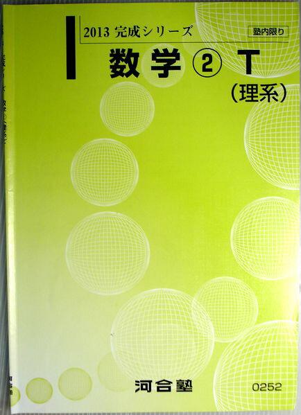 学習参考書・問題集, 高校・大学受験 2013 (2) T