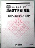 【中古】2013高3・卒数学理系数学微演習[発展]−難関大入試で差のつく問題−