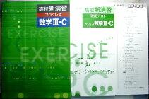 【中古】高校新演習プログレス数学3・C