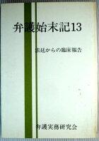 【中古】弁護始末記13法廷からの臨床報告