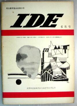 【中古】IDE 1963年6月号 ◆大学の自由を内からおびやかすもの