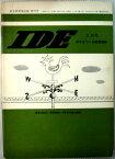 【中古】IDE 1968年2月号 ◆歴史ばなれ◆中学生の政治意識