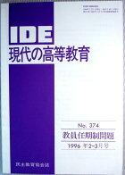 【中古】IDE現代の高等教育1996年2-3月号No.374◆教員任期制問題