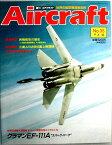 【中古】週刊 エアクラフト 世界の航空機図解百科 No.35 グラマンEF-111A