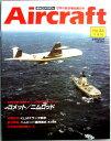 【中古】週刊 エアクラフト 世界の航空機図解百科 No.44 コメット/ニムロッド