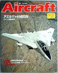 【中古】週刊 エアクラフト 世界の航空機図解百科 No.95 アエルマッキMB3395