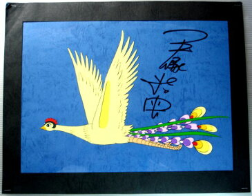 【中古】セル画 「火の鳥」手塚治虫先生直筆サイン入り