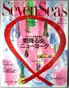 【中古】SEVEN SEAS ( セブンシーズ ) 2006年 1月号 No.209