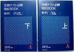 【中古】進研ゼミ 定期テスト必勝 暗記BOOK 数学 1 上・下 2015