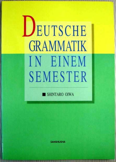 語学学習, ドイツ語 1