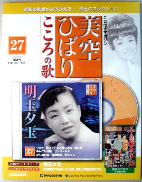 邦楽, その他  27 CD