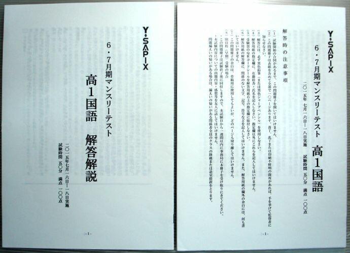 学習参考書・問題集, 高校・大学受験 YSAPIX 67 1 201571618