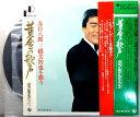 【中古レコード】春日八郎 三橋美智也を唄う 黄金の歌声ダブルデラックス 2枚組