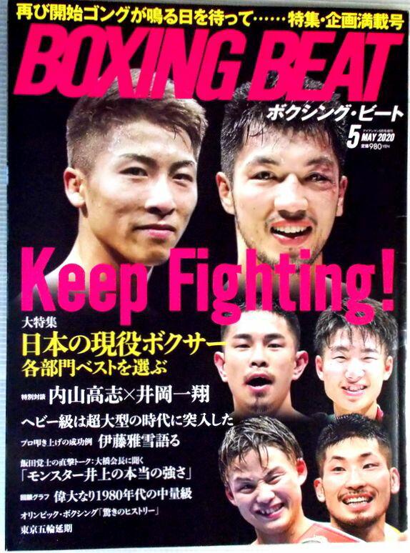 格闘技, ボクシング  20205