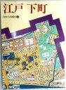 日本の古地図 1 江戸 下町