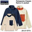 Patagonia パタゴニア メンズ フリース パイル ジャケット Classic Retro-X Jacket クラシックレトロXジャケット