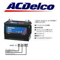ACデルコバッテリーVoyagerボイジャーM27MF/マリン/ジェット/バスボート05P02Aug14