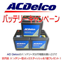 ACデルコバッテリーLN4アメ車シボレーカマロLTV63.6LP20Aug16
