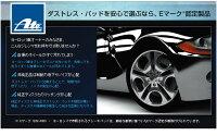 【欧州車専用ダストレスセラミックブレーキパッドATE】VWGOLF41.6E/1.8/2.0・GOLF51.6Eリア用ATELD2820/低ダスト/アーテブレーキパッド/フォルクスワーゲン/ゴルフ