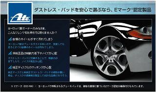【欧州車専用ダストレスセラミックブレーキパッドATE】VWGOLF52.0GTI/GTXリア用ATELD2880/低ダスト/アーテブレーキパッド/フォルクスワーゲン/ゴルフ