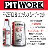 【お買い得2本セット】PIT WORK(日産部品) 燃料添加剤 F-ZERO&エンジンオイル添加剤 エンジンスムーザーセット ガソリン/ディーゼル車兼用 KA650-30081 KA150-25083 ケミカル