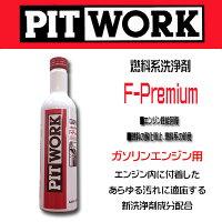 PITWORK(日産部品)燃料添洗浄剤F-Premiumガソリンエンジン用KA651-30090ケミカル