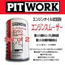 【お買い得2本セット】PIT WORK(日産部品) エンジンオイル添加剤 エンジンスムーザー ガソリン/ディーゼル車兼用 旧品名(S-FVエンジン…