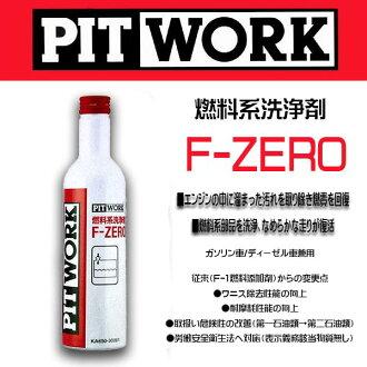工作坑 (日產) 燃料添加劑 F 零汽油 / 柴油車為前名稱 (f-1 燃料添加劑) KA650 30081 化學