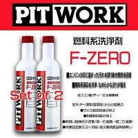 【お買い得2本セット】PITWORK(日産部品)燃料添加剤F-ZEROガソリン/ディーゼル車兼用旧品名(F-1燃料添加剤)KA650-30081ケミカル