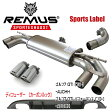 REMUS SPORTS LABEL EXHAUST GOLF7 GTI/GTI パフォーマンス/カーボンルックディフューザー/955113 1500/955213 0000/0046 55S/951401 HES
