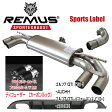 REMUS SPORTS LABEL EXHAUST GOLF7 GTI/GTI パフォーマンス/カーボンルックディフューザー/955113 1500/955213 0000/0046 83CB/951401 HES