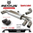 REMUS SPORTS LABEL EXHAUST GOLF7 GTI/GTI パフォーマンス/ブラックディフューザー/955113 1500/955213 0000/0046 83CTS/952401 HES